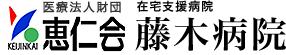 医療法人社団 恵仁会 在宅支援病院 藤木病院